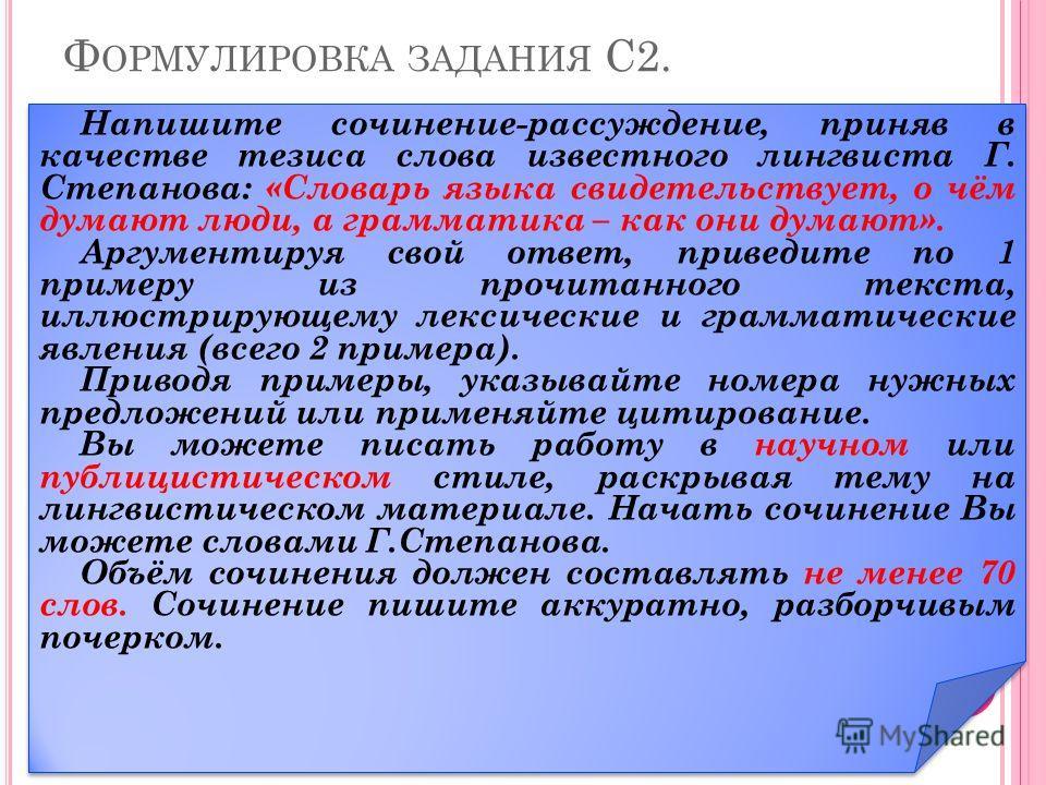 Напишите сочинение-рассуждение, приняв в качестве тезиса слова известного лингвиста Г. Степанова: «Словарь языка свидетельствует, о чём думают люди, а грамматика – как они думают». Аргументируя свой ответ, приведите по 1 примеру из прочитанного текст