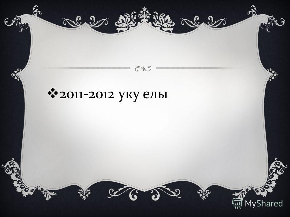 2011-2012 уку елы