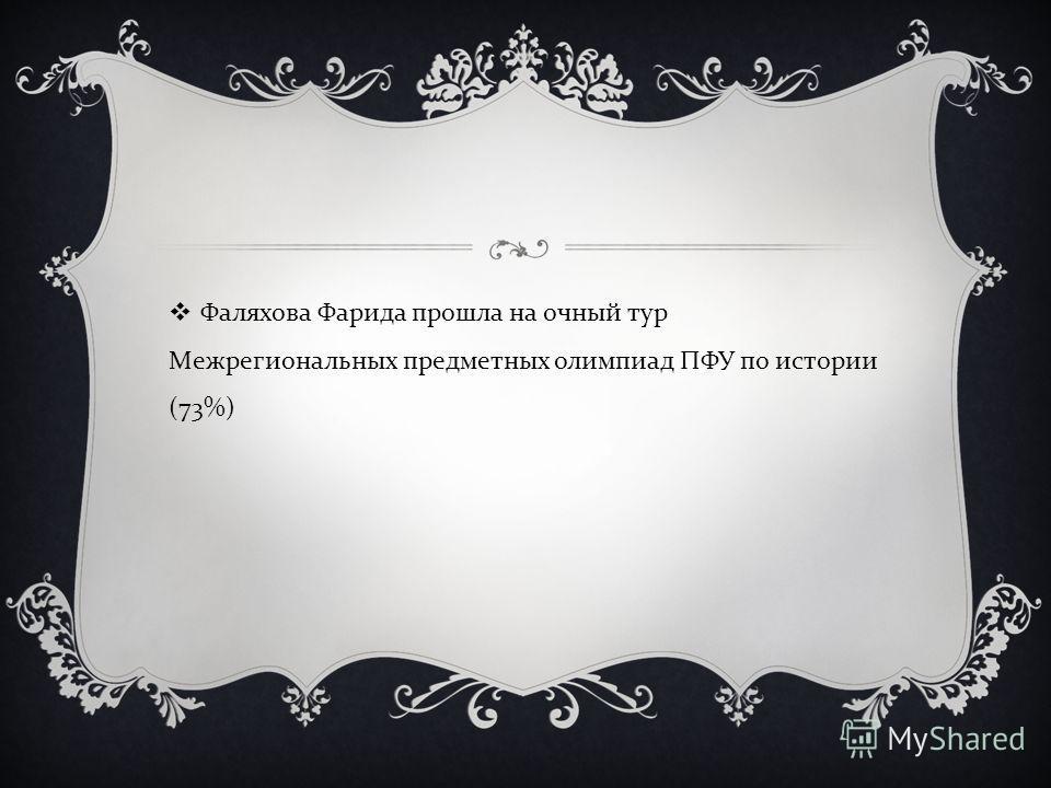 Фаляхова Фарида прошла на очный тур Межрегиональных предметных олимпиад ПФУ по истории (73%)