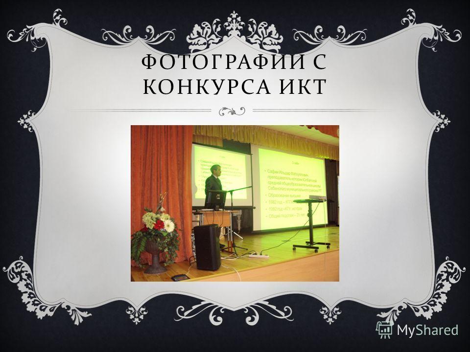 ФОТОГРАФИИ С КОНКУРСА ИКТ