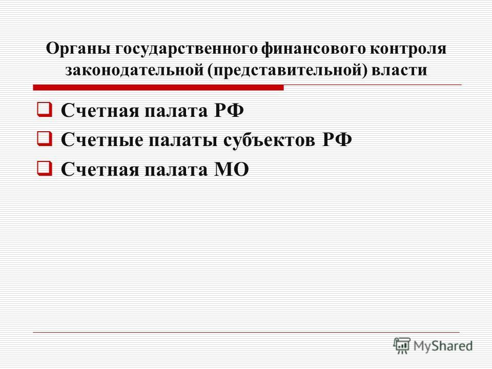 Презентация на тему ФИНАНСОВЫЙ КОНТРОЛЬ Содержание  27 Органы государственного финансового