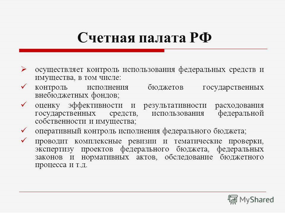 Счетная палата РФ осуществляет контроль использования федеральных средств и имущества, в том числе: контроль исполнения бюджетов государственных внебюджетных фондов; оценку эффективности и результативности расходования государственных средств, исполь