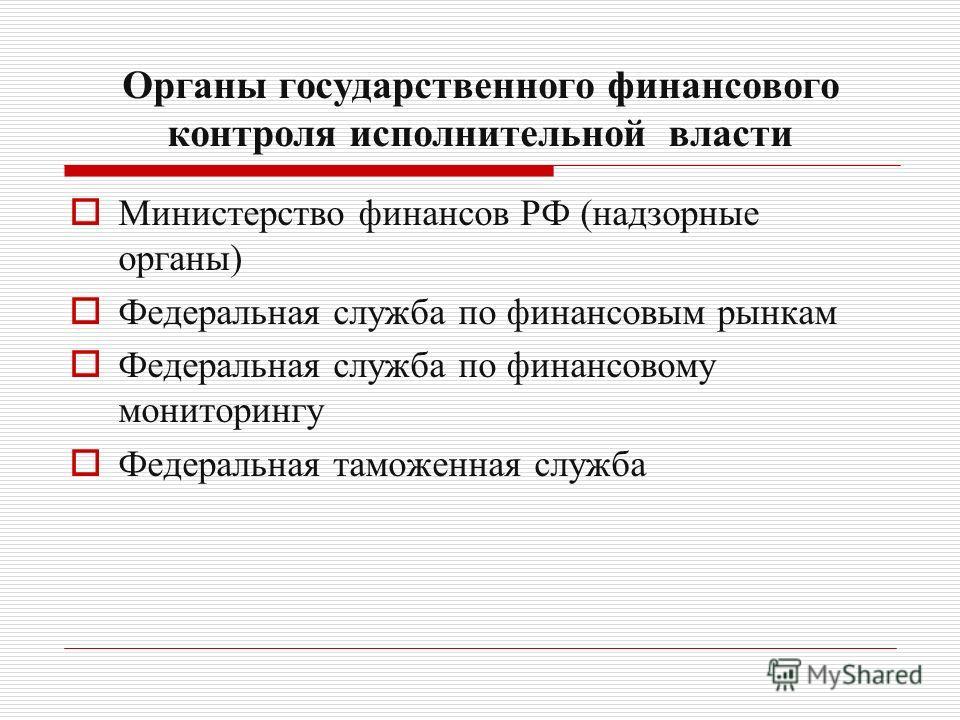Презентация на тему ФИНАНСОВЫЙ КОНТРОЛЬ Содержание  29 Органы государственного финансового