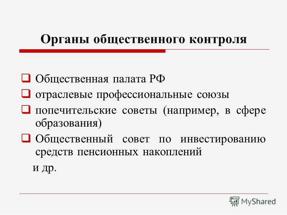 Органы общественного контроля Общественная палата РФ отраслевые профессиональные союзы попечительские советы (например, в сфере образования) Общественный совет по инвестированию средств пенсионных накоплений и др.