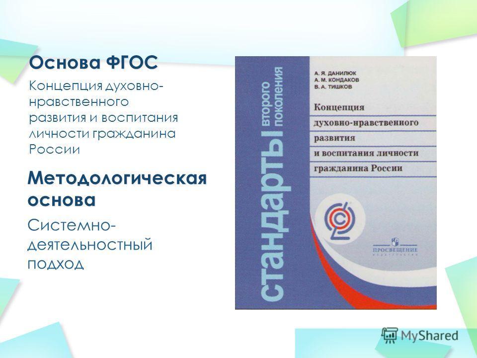 Концепция духовно- нравственного развития и воспитания личности гражданина России Системно- деятельностный подход
