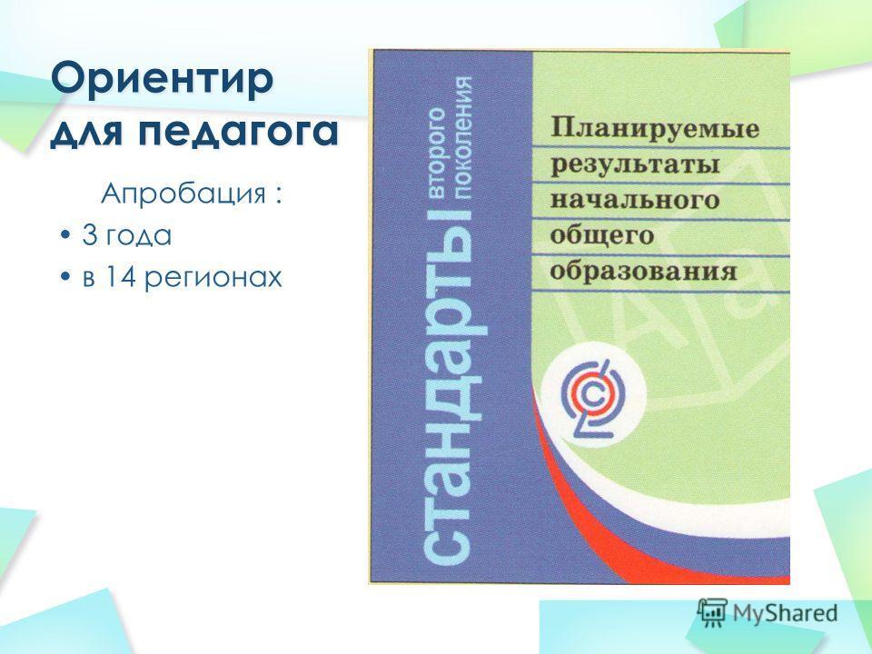 Апробация : 3 года в 14 регионах