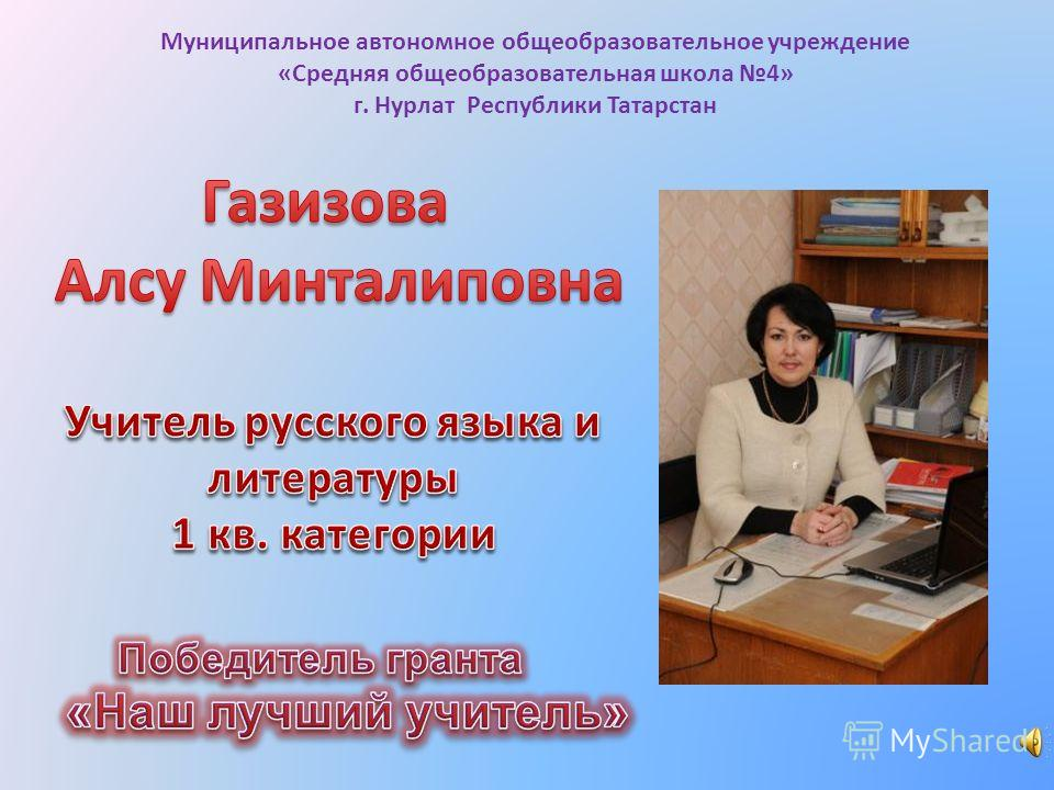 Муниципальное автономное общеобразовательное учреждение «Средняя общеобразовательная школа 4» г. Нурлат Республики Татарстан