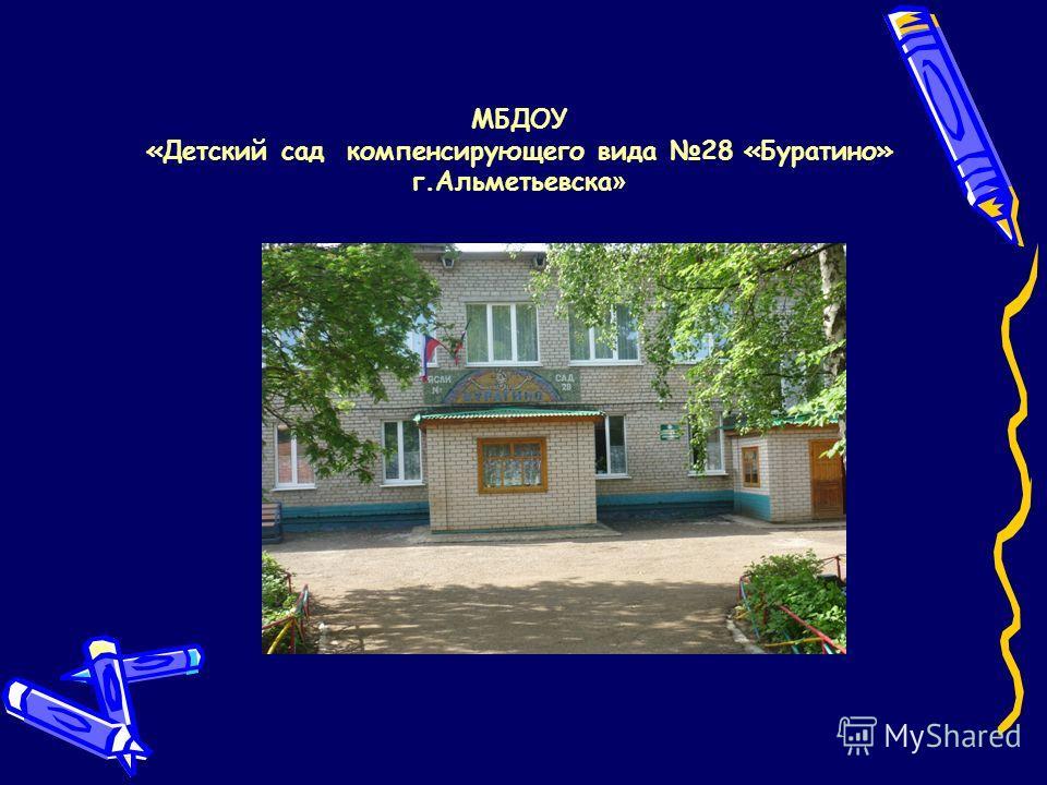 МБДОУ «Детский сад компенсирующего вида 28 «Буратино» г.Альметьевска »