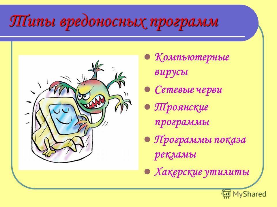 Типы вредоносных программ Компьютерные вирусы Сетевые черви Троянские программы Программы показа рекламы Хакерские утилиты
