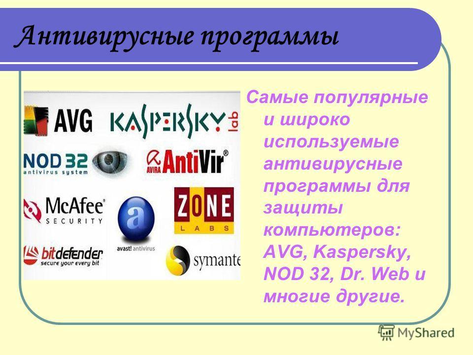 Антивирусные программы Самые популярные и широко используемые антивирусные программы для защиты компьютеров: AVG, Kaspersky, NOD 32, Dr. Web и многие другие.