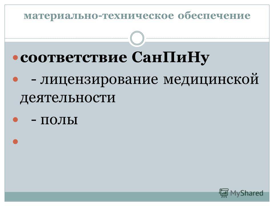материально-техническое обеспечение соответствие СанПиНу - лицензирование медицинской деятельности - полы