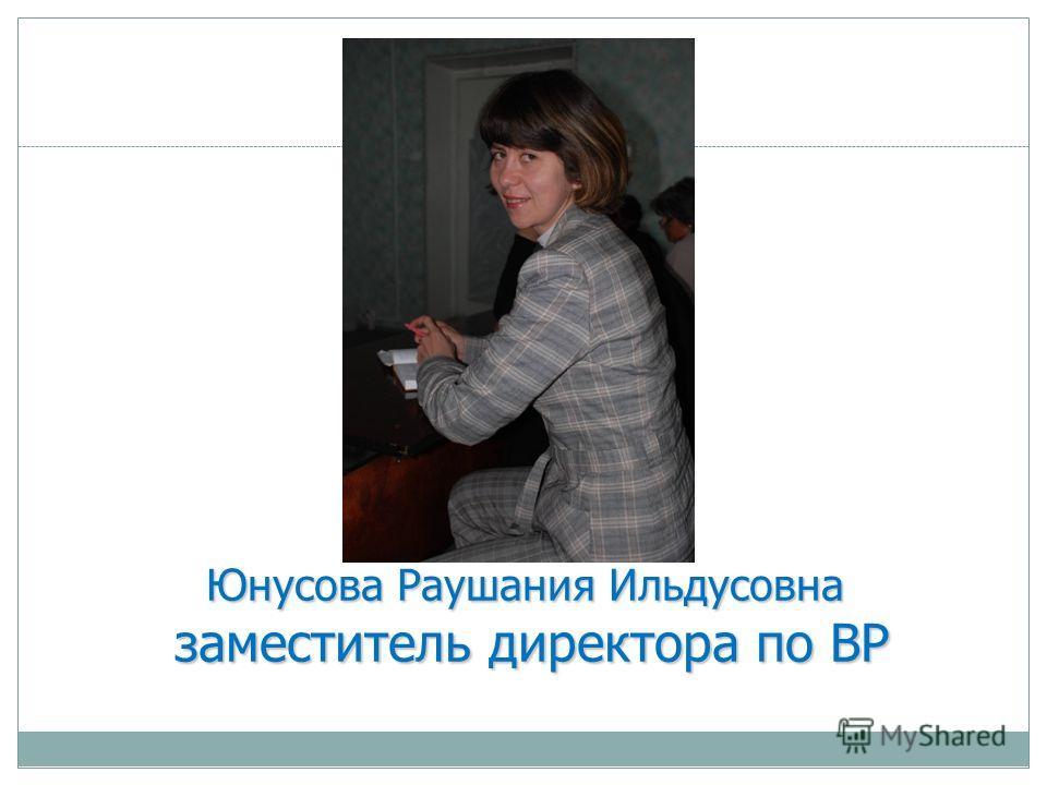 Юнусова Раушания Ильдусовна заместитель директора по ВР