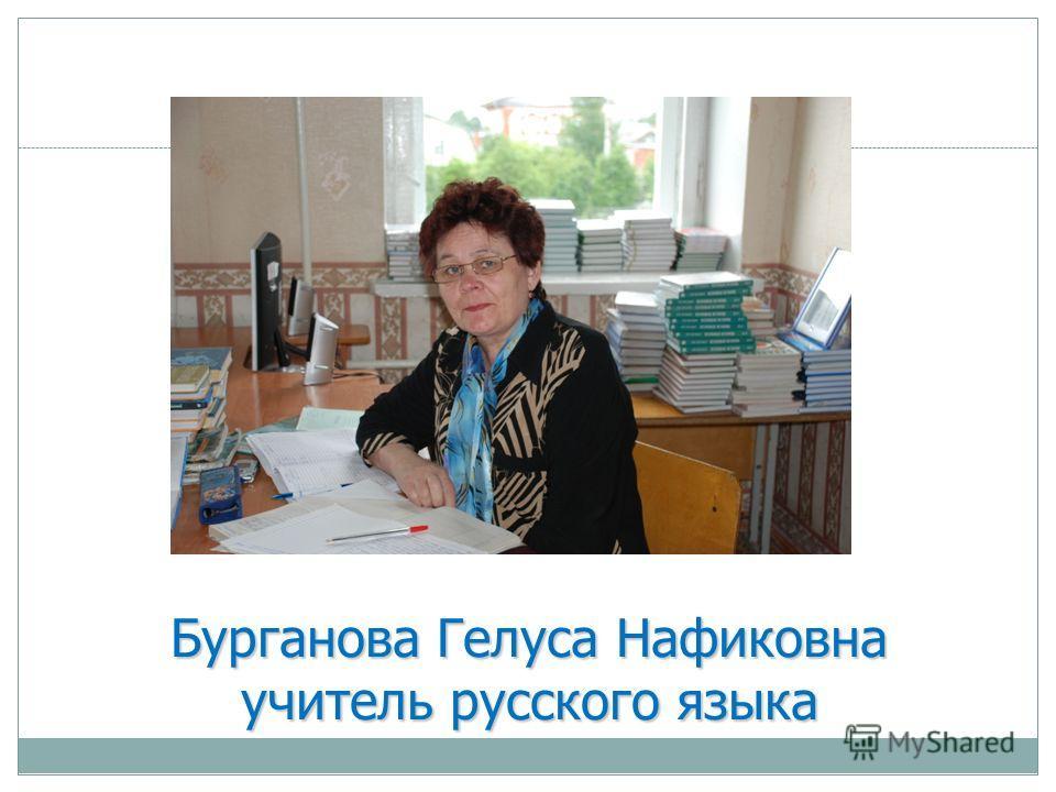 Бурганова Гелуса Нафиковна учитель русского языка