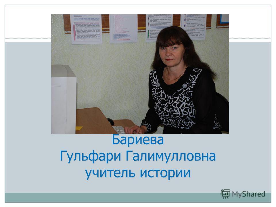Бариева Гульфари Галимулловна учитель истории