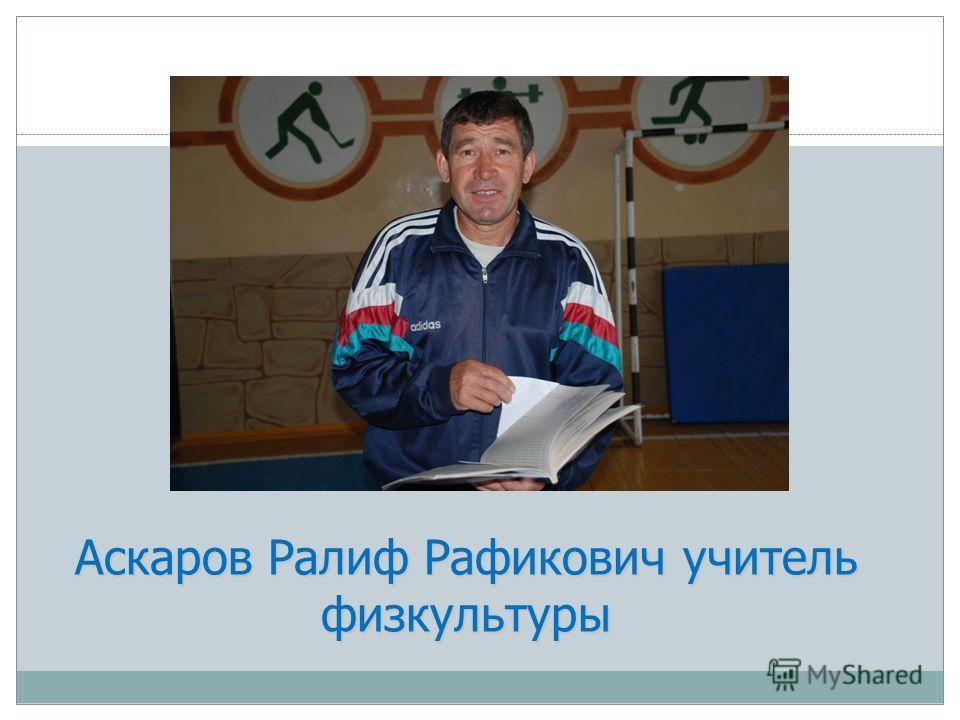 Аскаров Ралиф Рафикович учитель физкультуры