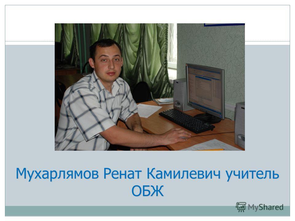 Мухарлямов Ренат Камилевич учитель ОБЖ