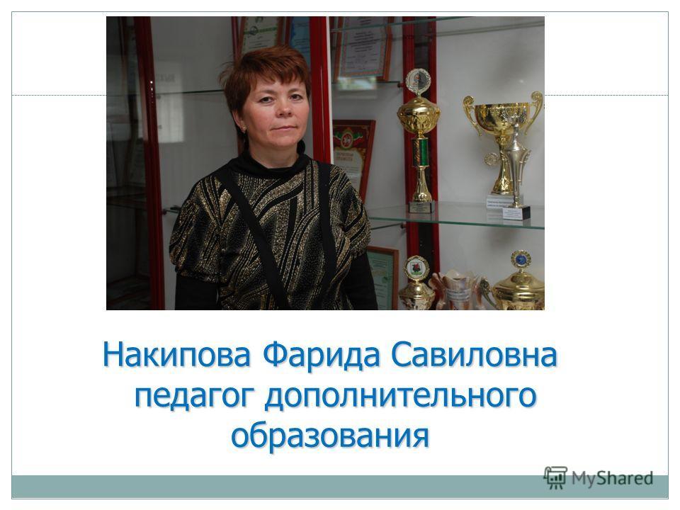 Накипова Фарида Савиловна педагог дополнительного образования