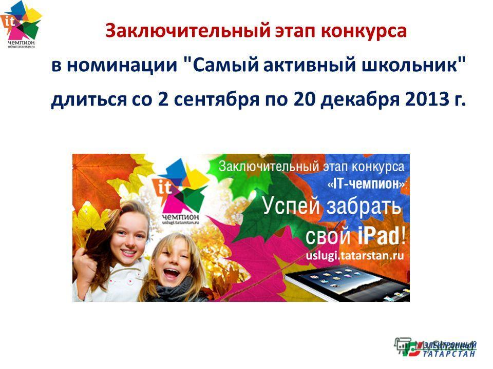 Заключительный этап конкурса в номинации Самый активный школьник длиться со 2 сентября по 20 декабря 2013 г.