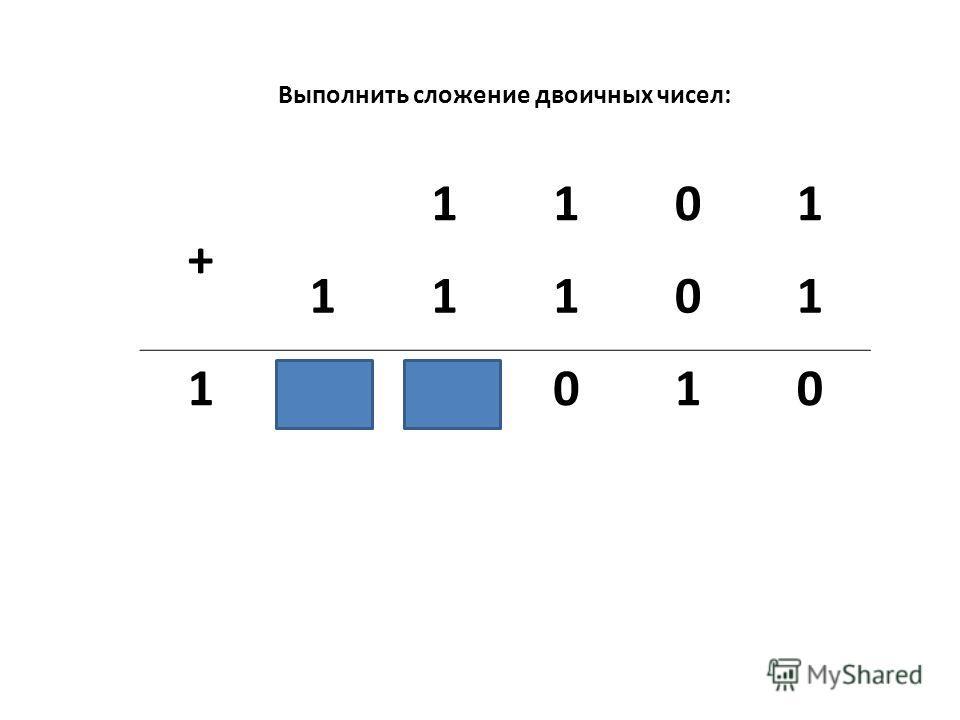 Выполнить сложение двоичных чисел: + 1101 11101 101010