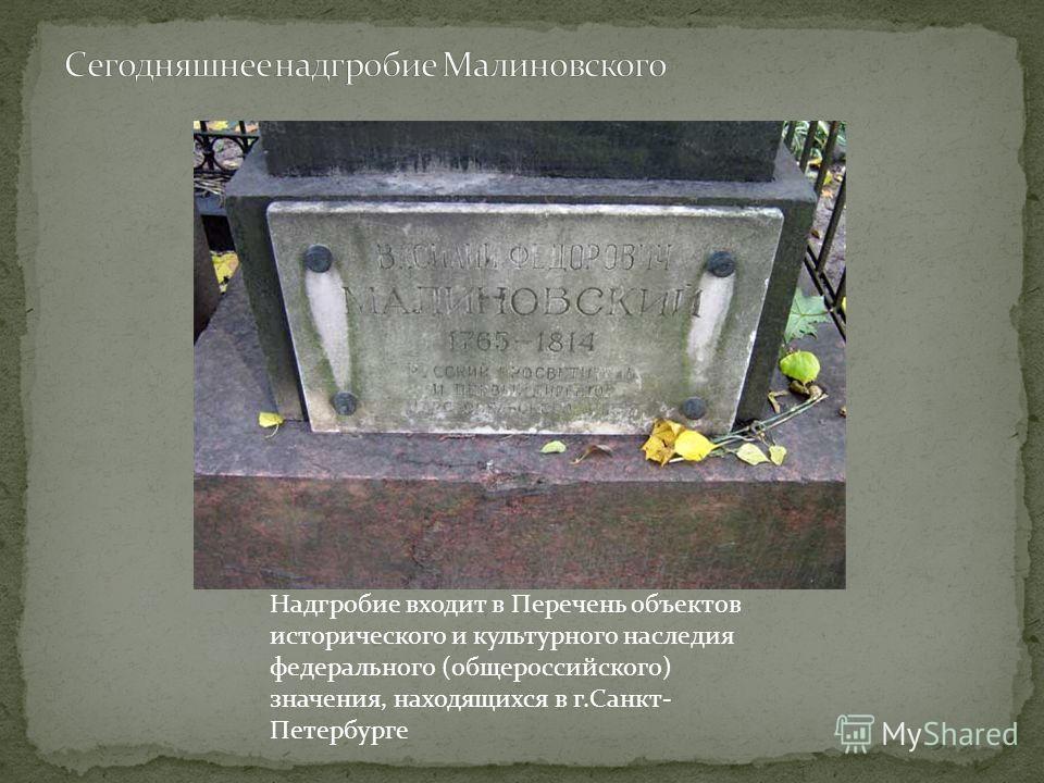Надгробие входит в Перечень объектов исторического и культурного наследия федерального (общероссийского) значения, находящихся в г.Санкт- Петербурге