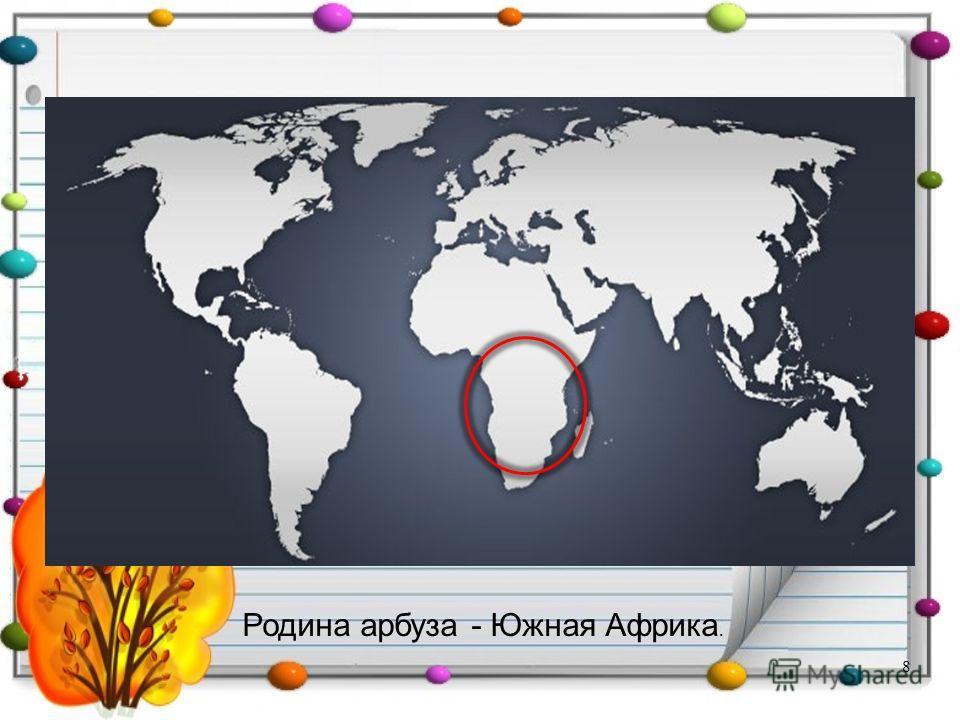Родина арбуза - Южная Африка. 8