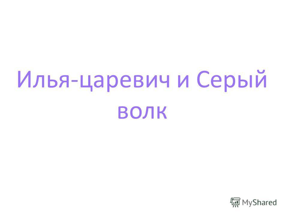 Илья-царевич и Серый волк