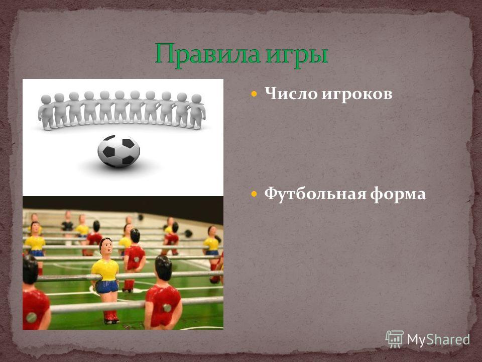 Число игроков Футбольная форма