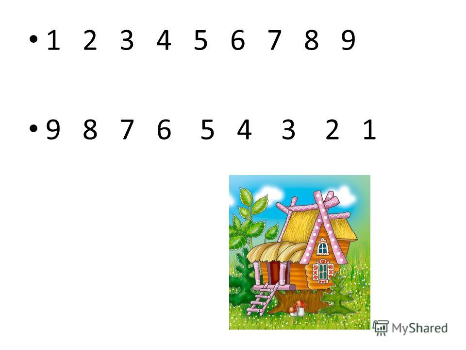 1 2 3 4 5 6 7 8 9 9 8 7 6 5 4 3 2 1
