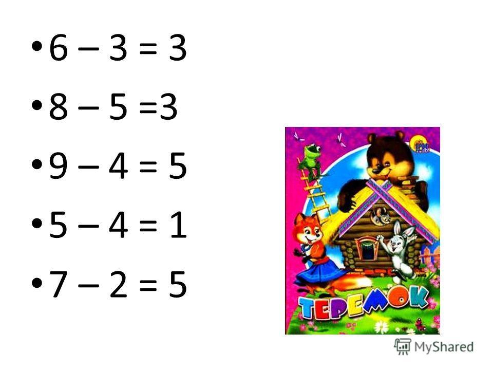 6 – 3 = 3 8 – 5 =3 9 – 4 = 5 5 – 4 = 1 7 – 2 = 5