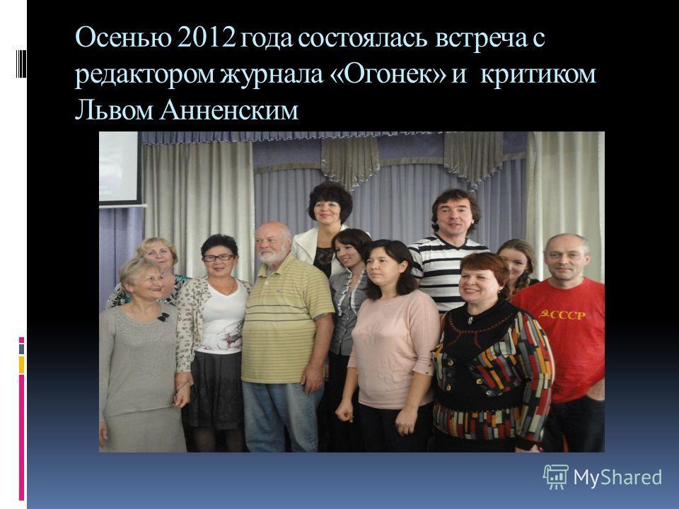 Осенью 2012 года состоялась встреча с редактором журнала «Огонек» и критиком Львом Анненским