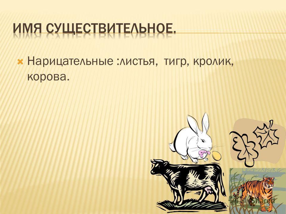 Нарицательные :листья, тигр, кролик, корова.