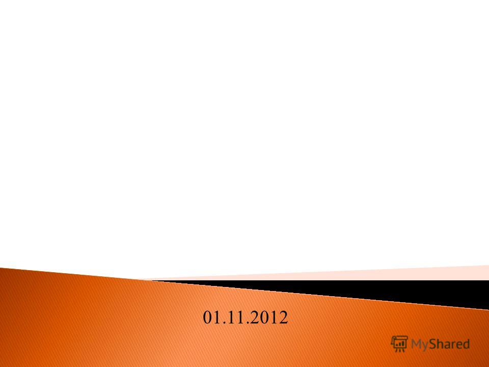 01.11.2012