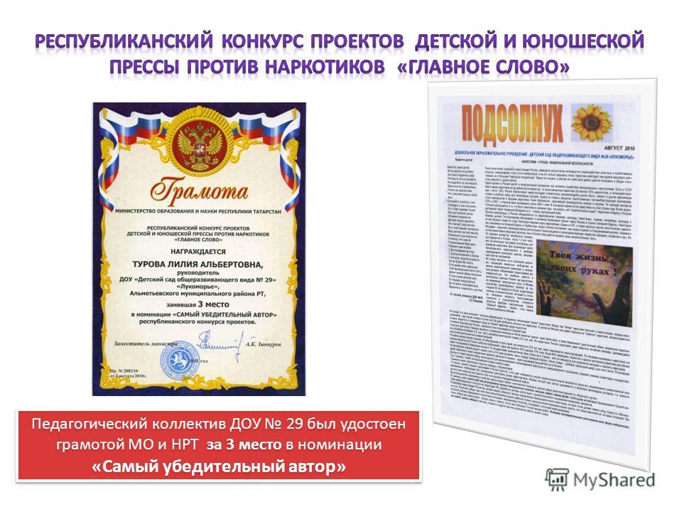 Педагогический коллектив ДОУ 29 был удостоен грамотой МО и НРТ за 3 место в номинации «Самый убедительный автор»