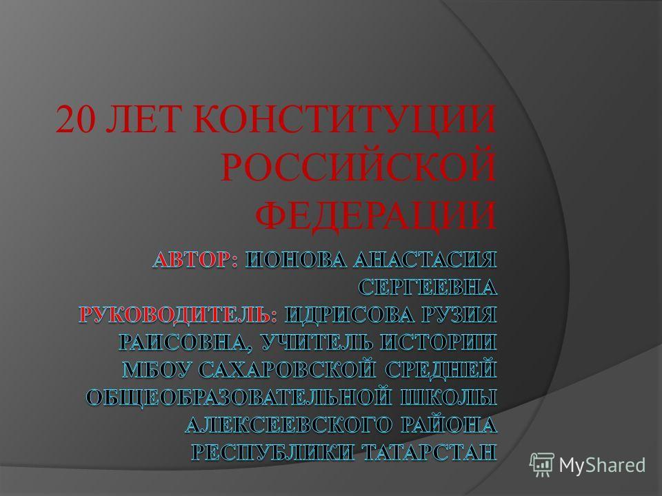 20 ЛЕТ КОНСТИТУЦИИ РОССИЙСКОЙ ФЕДЕРАЦИИ