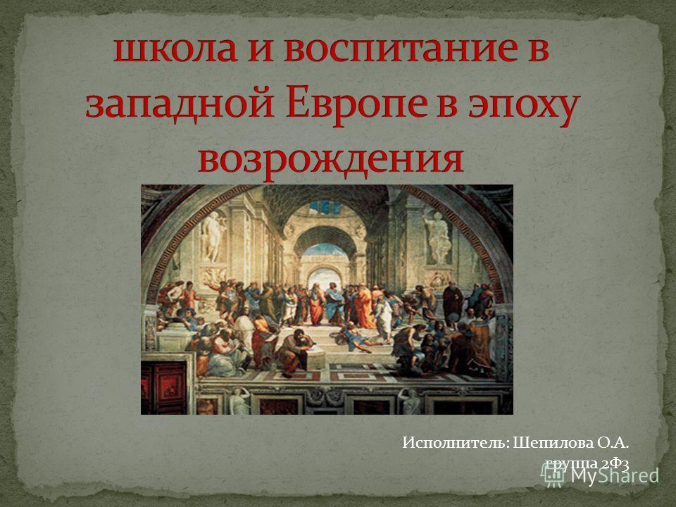 Исполнитель: Шепилова О.А. группа 2Ф3