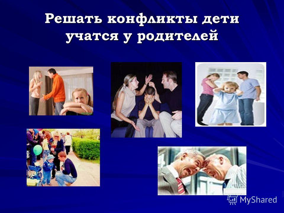 Решать конфликты дети учатся у родителей