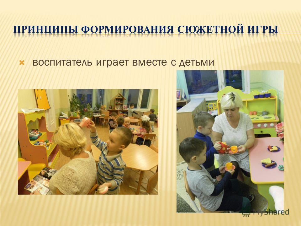 воспитатель играет вместе с детьми