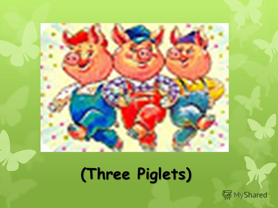 (Three Piglets)