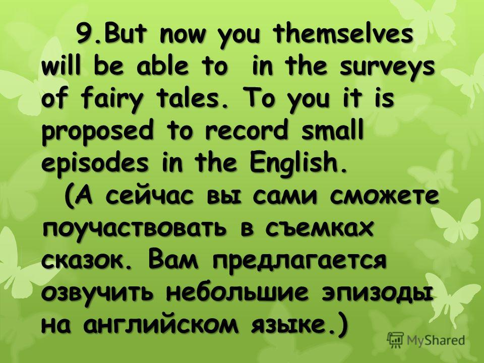 9.But now you themselves will be able to in the surveys of fairy tales. To you it is proposed to record small episodes in the English. 9.But now you themselves will be able to in the surveys of fairy tales. To you it is proposed to record small episo