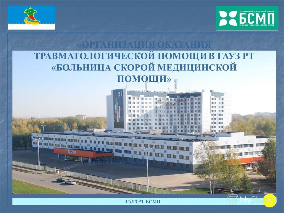 4 городская больница нейрохирургия