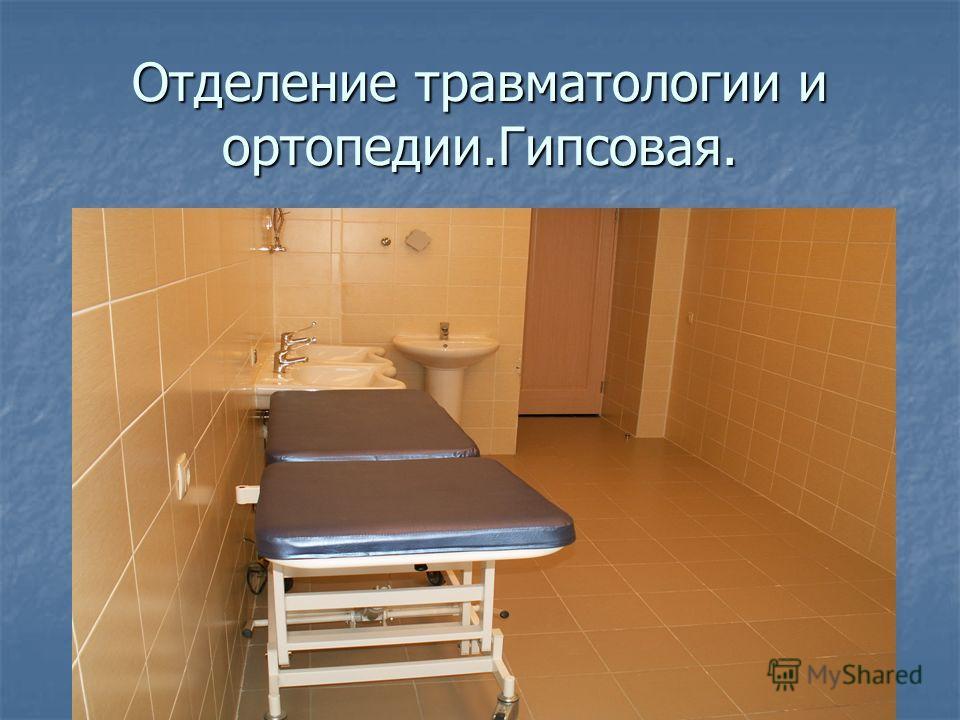 Отделение травматологии и ортопедии.Гипсовая.