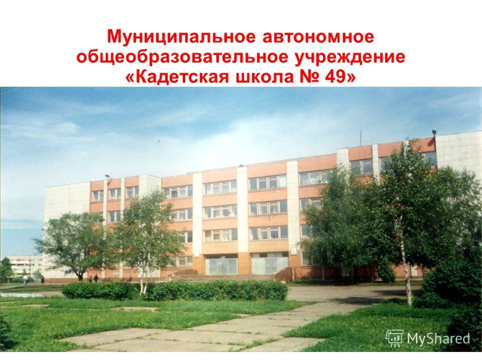 Муниципальное автономное общеобразовательное учреждение «Кадетская школа 49»