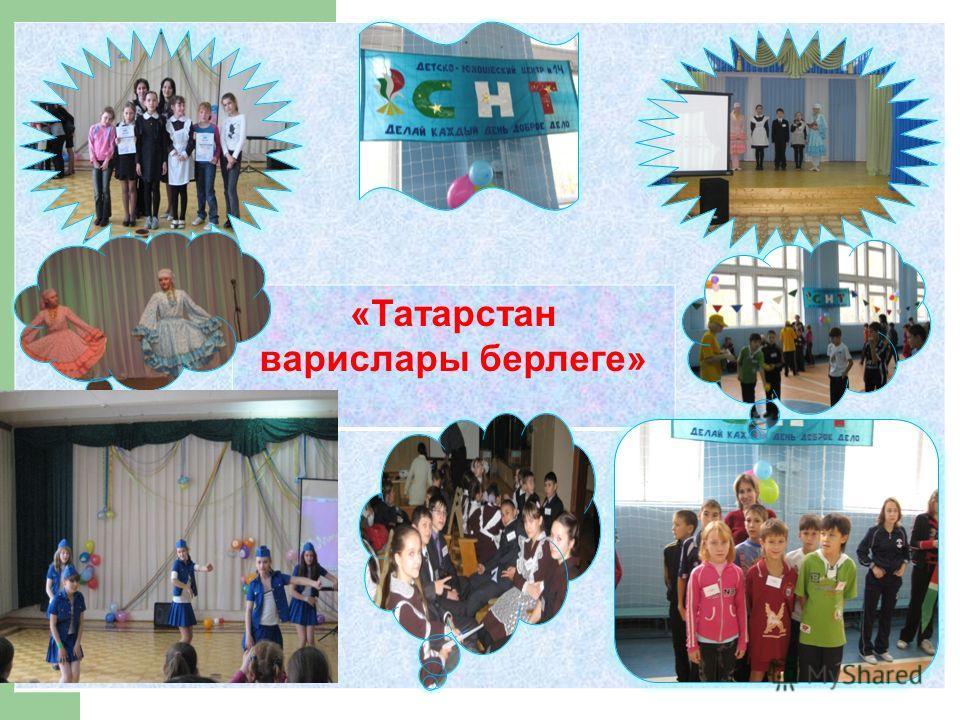 «Татарстан варислары берлеге»