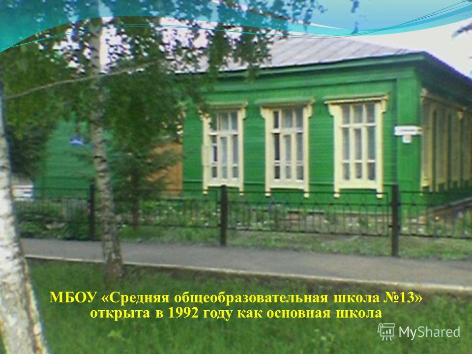 МБОУ «Средняя общеобразовательная школа 13» открыта в 1992 году как основная школа