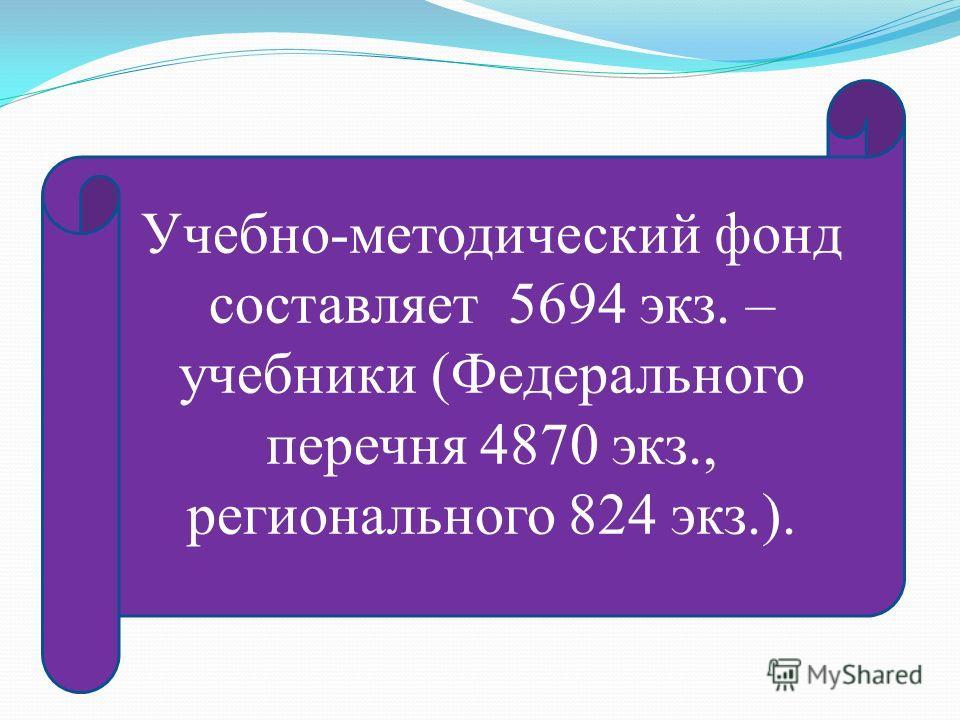 Учебно-методический фонд составляет 5694 экз. – учебники (Федерального перечня 4870 экз., регионального 824 экз.).
