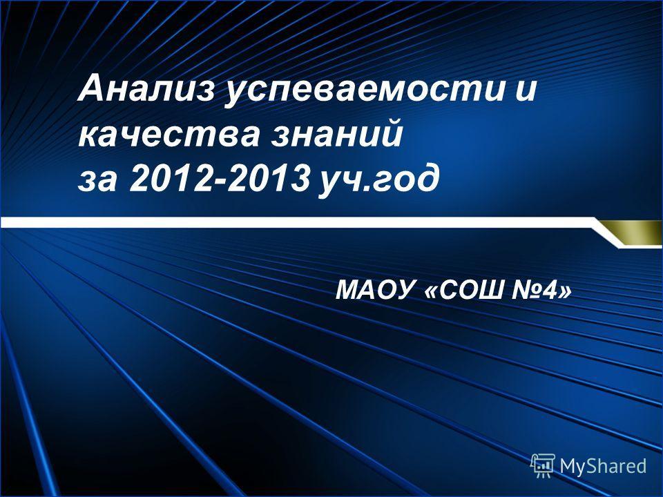Анализ успеваемости и качества знаний за 2012-2013 уч.год МАОУ «СОШ 4»