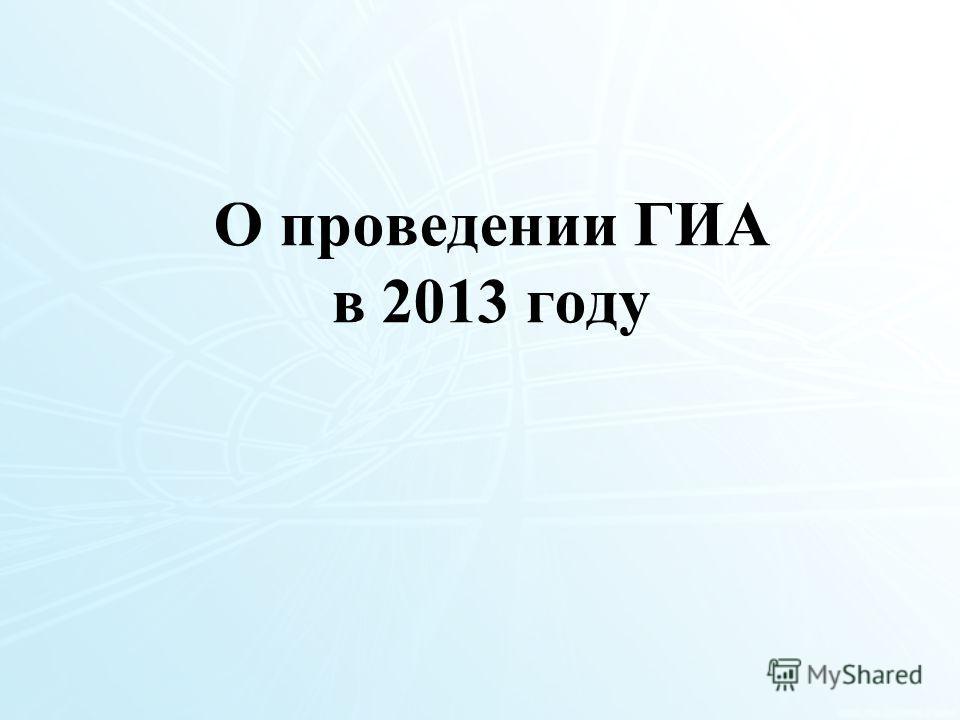 О проведении ГИА в 2013 году