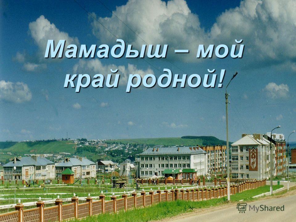 Мамадыш – мой край родной!