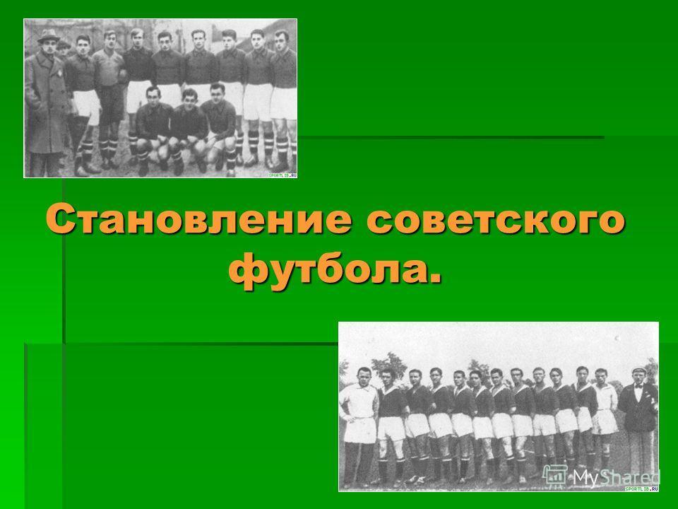 Становление советского футбола.