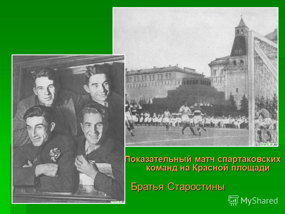 Показательный матч спартаковских команд на Красной площади Братья Старостины